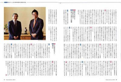 Interview『変化する経済・社会環境と独禁法の役割』