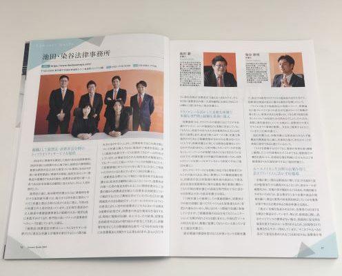 当事務所が、Business Law Journal 2021年2月号付録「Lawyers Guide 2021」にて紹介されました。